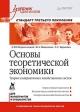 Основы теоретической экономики. Учебник для ВУЗов. Теория альтернативных хозяйственных систем